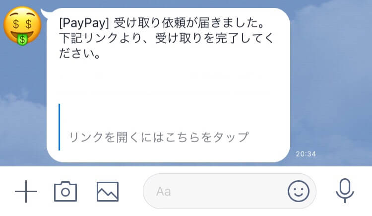 PayPay残高をリンクで受け取る方法②