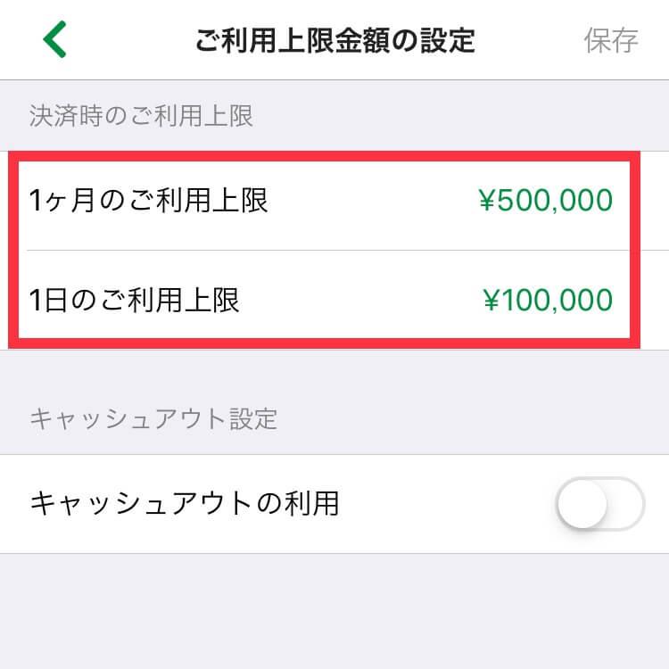 ゆうちょPayの利用履歴画面②