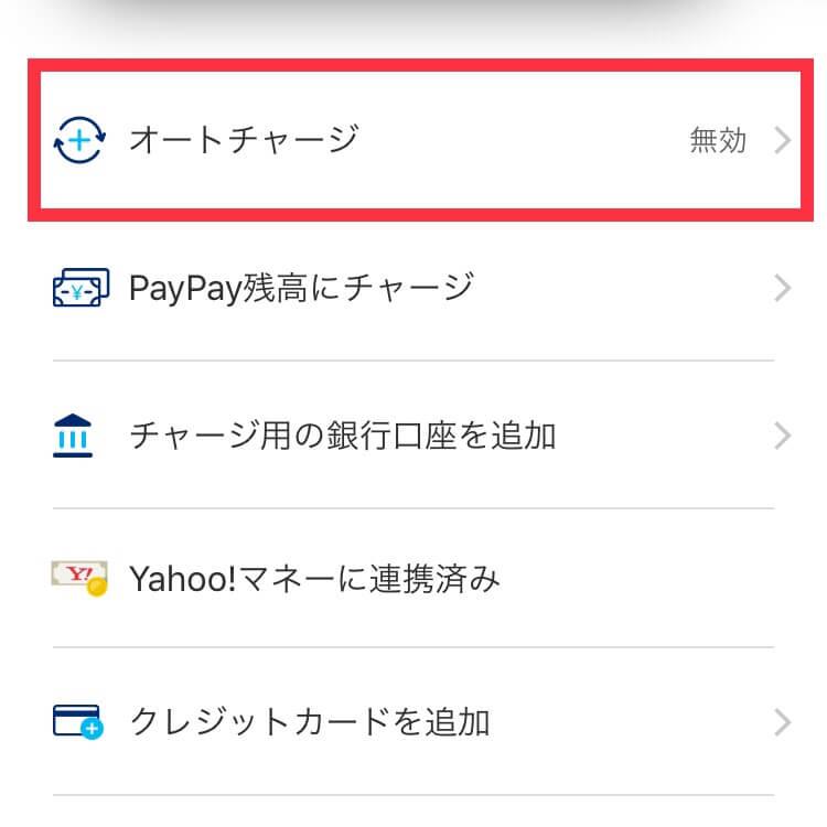 PayPayでオートチャージ機能を設定する方法②