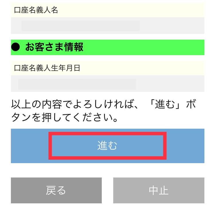 ゆうちょPay口座情報設定⑨