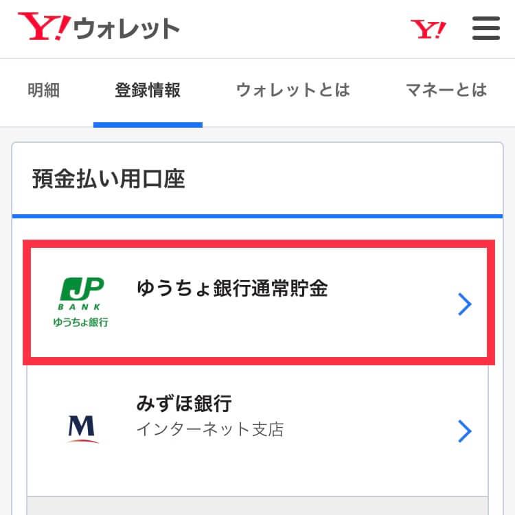 Yahoo!ウォレットに登録した預金払い用口座の確認