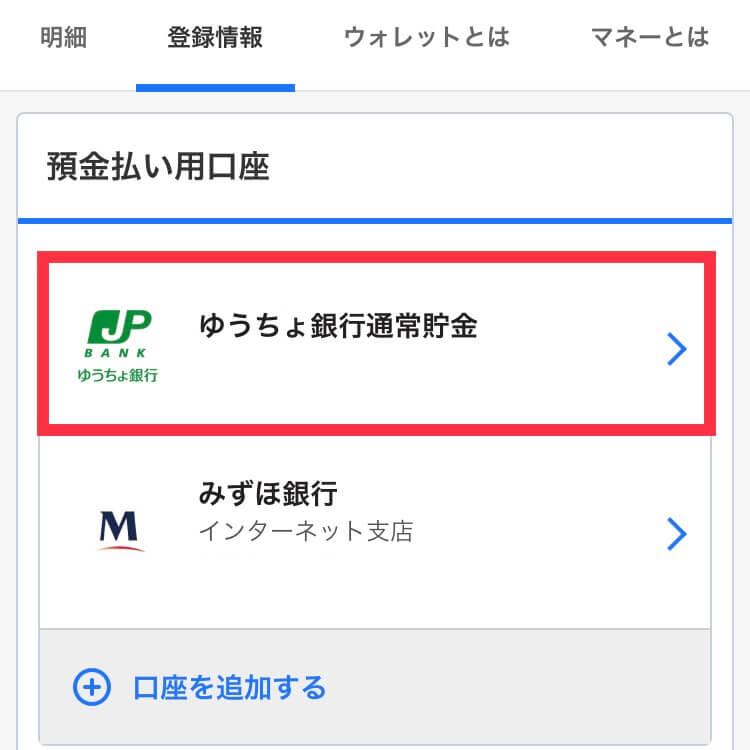 PayPayに登録した銀行口座を削除③