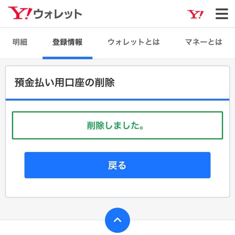 PayPayに登録した銀行口座を削除⑥
