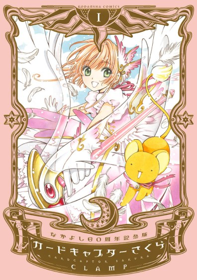 © CLAMP・Shigatsu Tsuitachi CO.,LTD. / 講談社