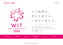 WIT2016|Women in Innovation Summit 2016