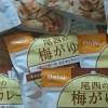 災害に備えて尾西食品のアルファ米を楽天で購入してみました