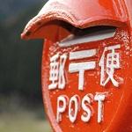 うそー?!定形外郵便が届かないんですけど!ヤフオクで経験した話