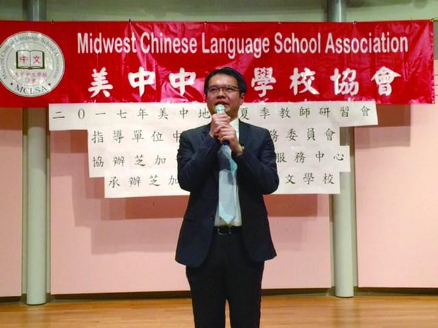 芝加哥華僑文教服務中心主任王偉讚致詞