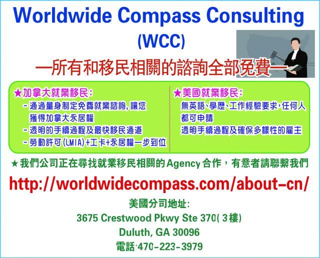 8WCC移民相關_Print.jpg