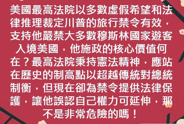 """fb【李著華觀點 歧視觀的 """"旅行禁令""""!】≈"""