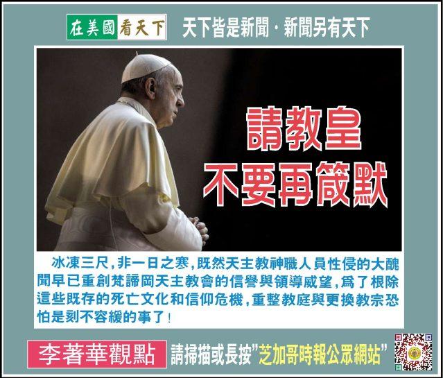 【李著華觀點 請教皇不要再箴默】-1 - Copy