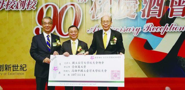 13高雄市台大校友會捐贈一百萬元給母校
