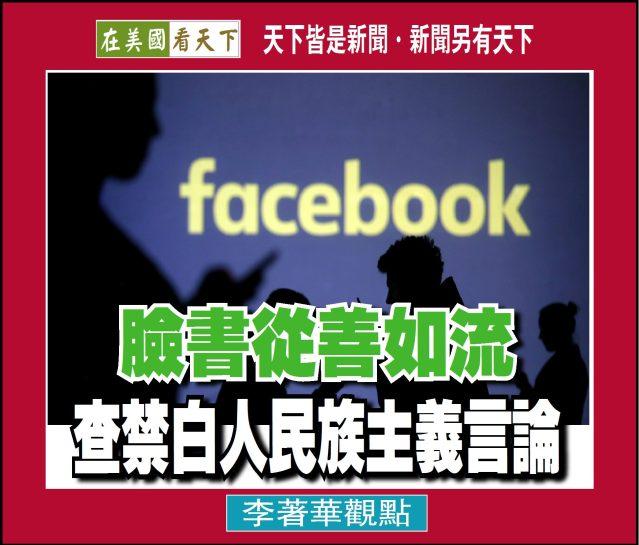 05-032819-臉書從善如流,查禁白人民族主義言論-1