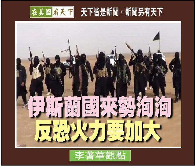 02-043019-伊斯蘭國來勢洶洶,反恐火力要加大.jpg
