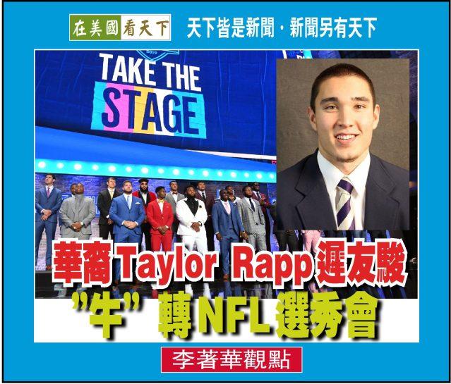 """05-042719-華裔Taylor Rapp遲友駿, """"牛"""" 轉NFL選秀會-1"""