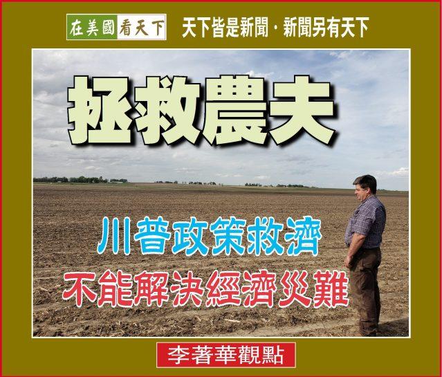 052919-拯救農夫--川普政策救濟不能解決經濟災難