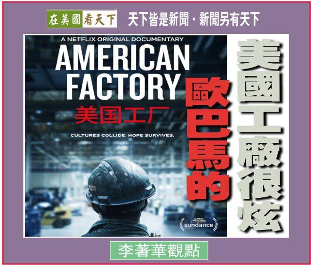 082919- 歐巴馬的美國工廠很炫-1