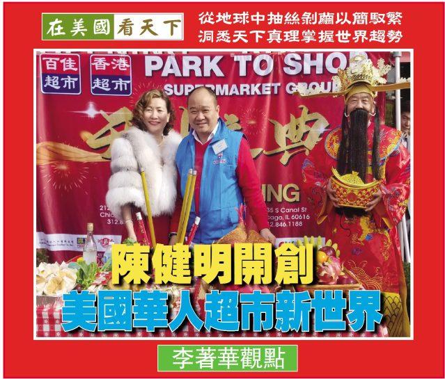 102919-陳健明開創美國華人超市新世界-1