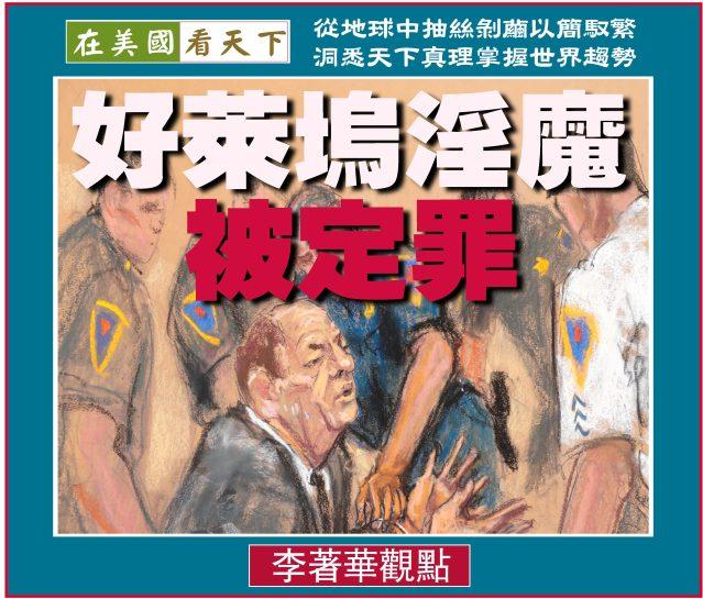 022520-好萊塢淫魔被定罪-1