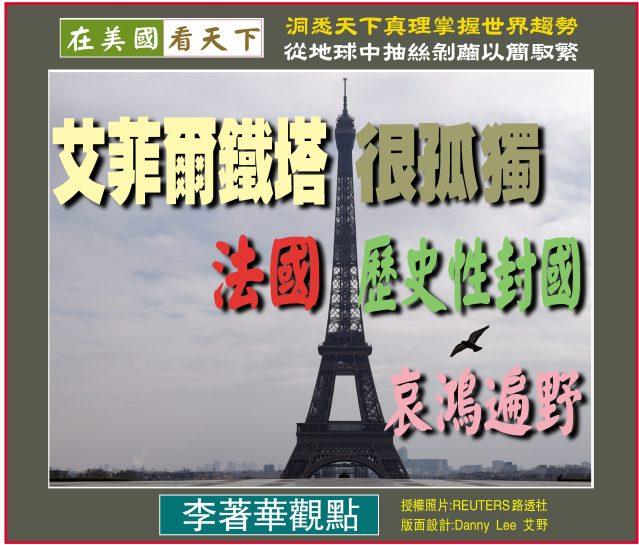 032120-艾菲爾鐵塔很孤獨--法國歷史性封國哀鴻遍野-1