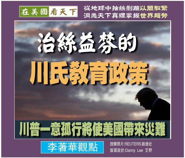 070920-治絲益棼的川氏教育政策-1