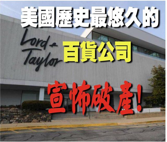 080420-07----美國歷史最悠久的百貨公司--Lord & Taylor破產!-1