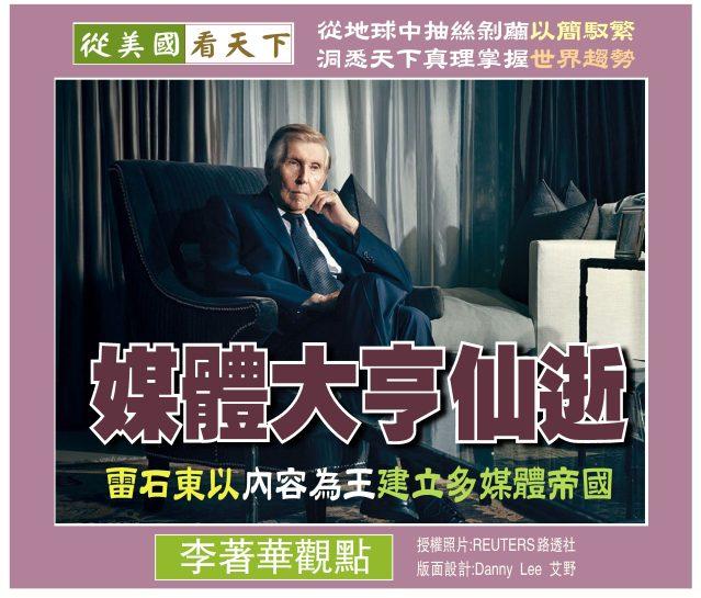 081520-媒體大亨仙逝雷石東以內容為王建立多媒體帝國-1
