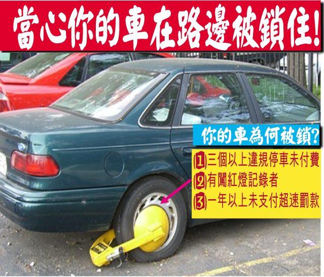 081620-11----華人朋友們,當心你的車在路邊被市府鎖住!-1