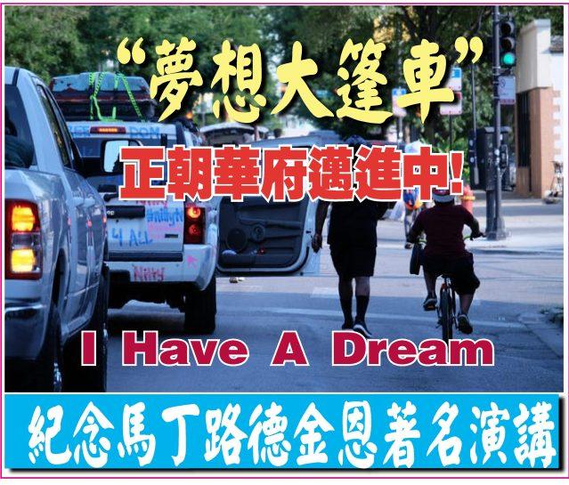 """082320-09---""""夢想大篷車"""" 正朝華府邁進中!-1"""