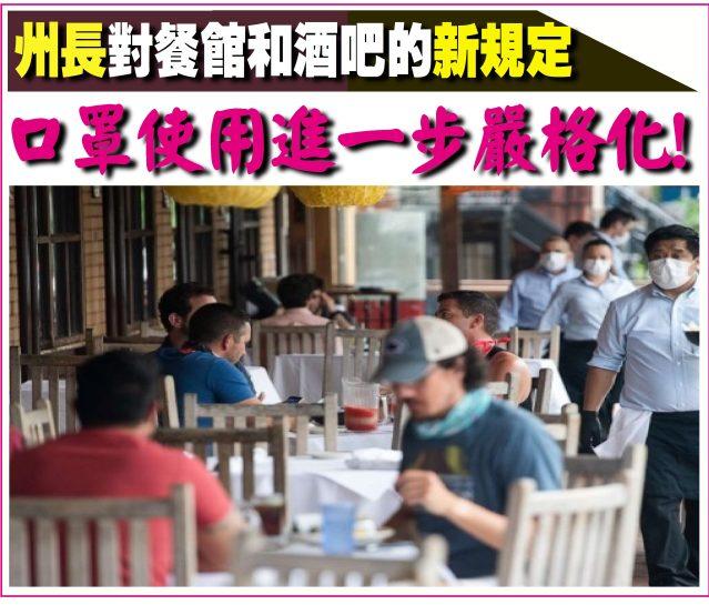 082520-07--州長對餐館和酒吧的新規定--口罩使用進一步嚴格化!-1