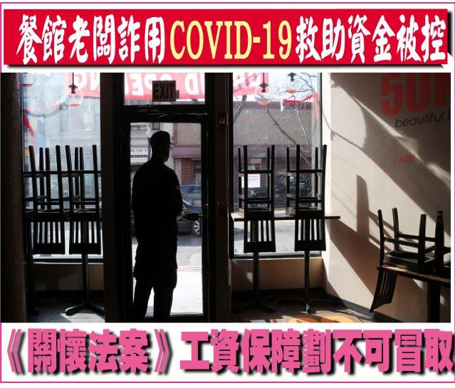 082920-05 餐館老闆欺詐使用COVID-19救助資金被控-1