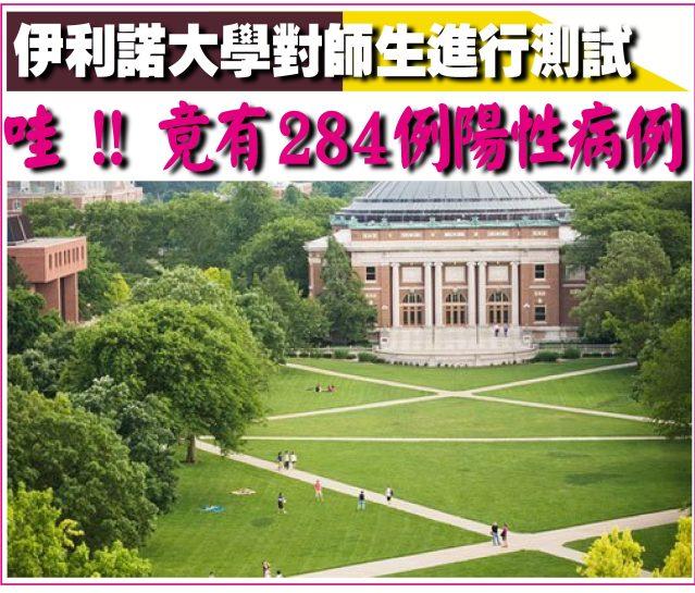 082920-07--伊利諾大學對師生進行測試已測得284例陽性病例-1