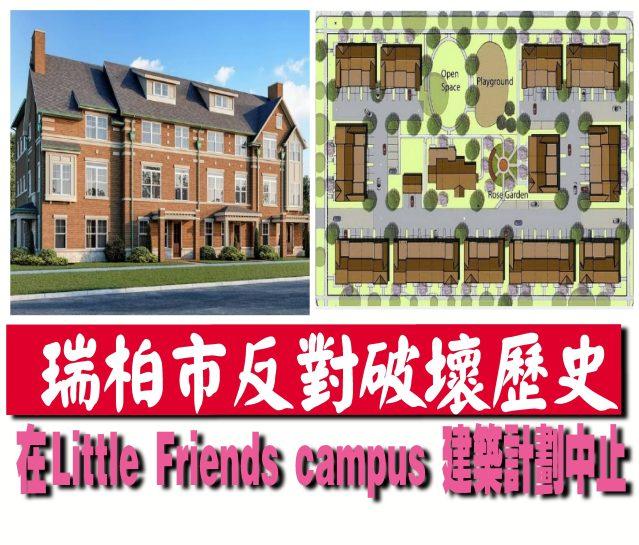 082920-08---瑞柏市反對在Little Friends campus 的建築改造計劃-1