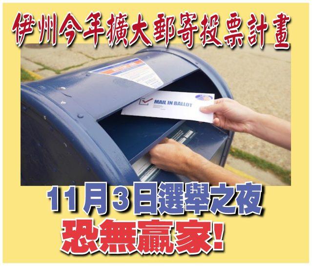083020-01 伊州今年擴大郵寄投票計畫-1