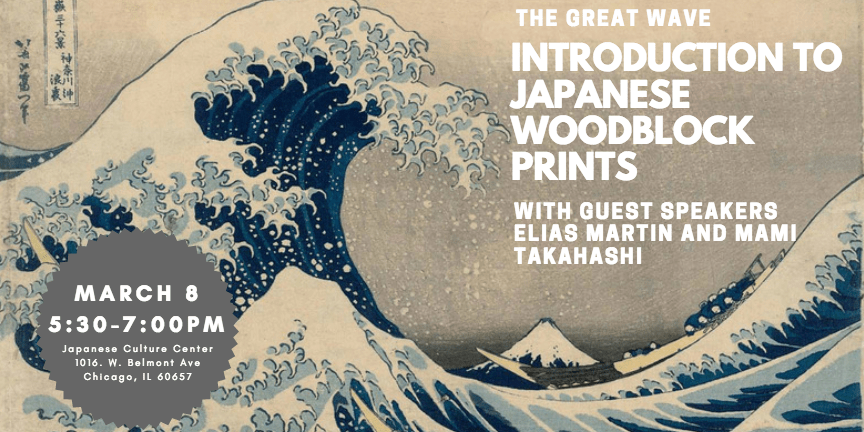 Learn about Japanese woodblock printing and its history on 3/8.