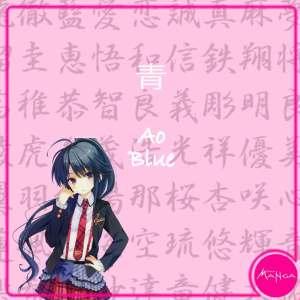 Chica-Manga-japanese-words-friend blue