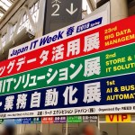 Japan IT Week 2018(春)見学