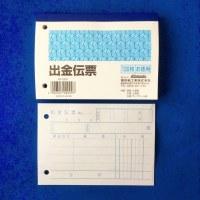 青色申告・旅費交通費の出金伝票を書き終わりました!