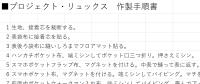 プロジェクト・リュックス ~理想のリュックサック作製計画・その7~