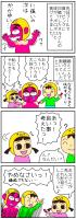 おポンチ家族漫画:Piece of お父さん