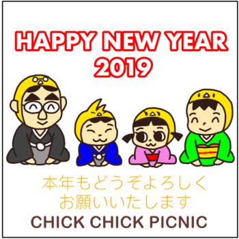 年始のご挨拶・2019
