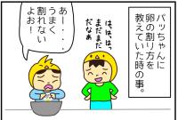 おポンチ家族漫画:パッちゃんの褒め言葉
