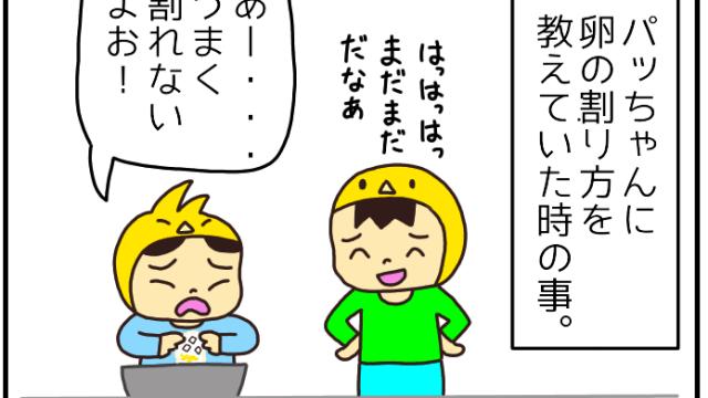 20190115ミスター母ちゃん