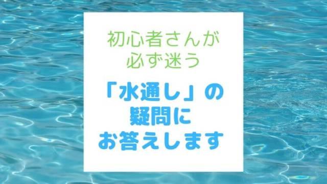 20190624水通しの疑問アイキャッチ