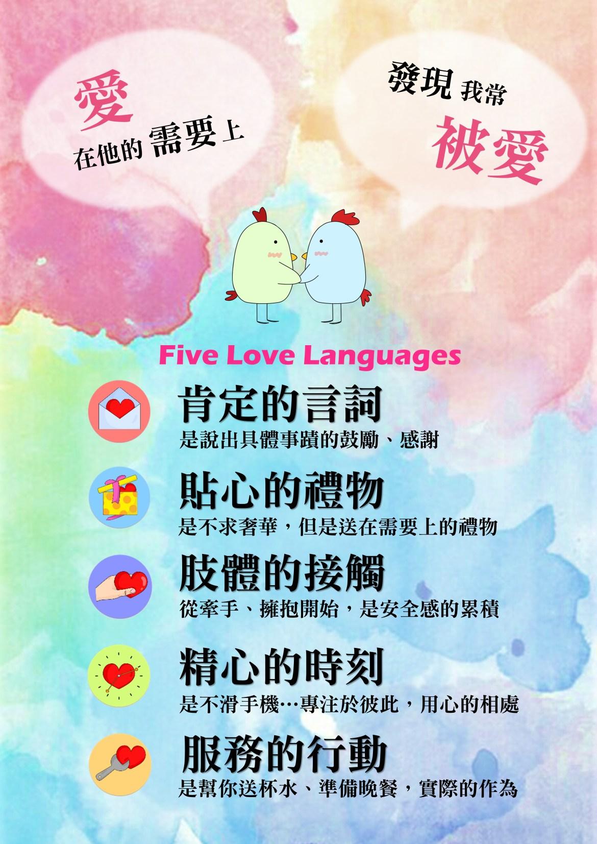 愛之語簡易海報_愛與被愛