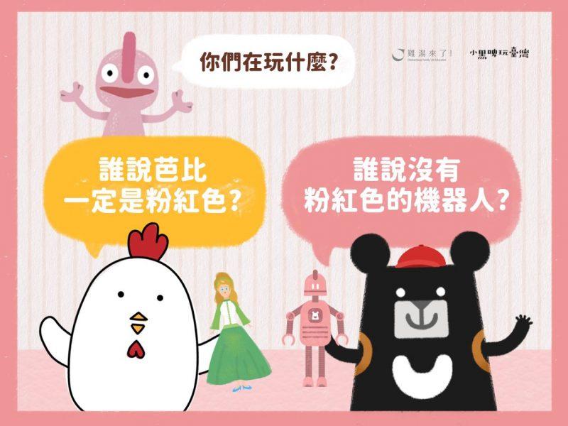 誰可以用粉紅色?小黑啤玩臺灣《去看戲》開啟顏色與性別多元視野-【雞湯來了X臺灣吧】特別企劃