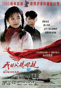 200px Road Home Poster - The Road Home 我的父亲母亲 (1989)