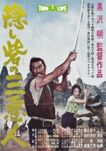 the hidden fortress movie poster 1958 1020506994 212x300 - The Hidden Fortress 隠し砦の三悪人