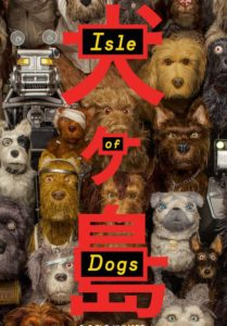 isleofdogsposter huge 209x300 - Review: Isle of Dogs