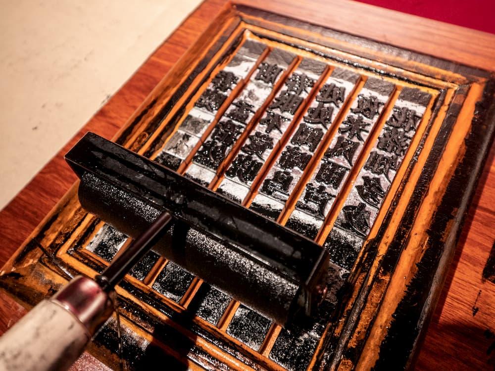 印刷術   中國文化研究院 - 燦爛的中國文明